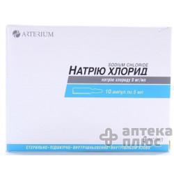 Натрия Хлорид раствор для инъекций 0,9% ампулы 5 мл №10