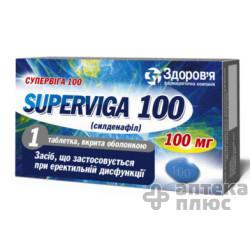 Супервига таблетки п/о 100 мг №1
