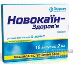 Новокаин р-р д/ин. 0,5% амп. 2 мл №10
