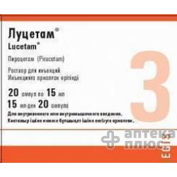 Луцетам раствор для инъекций 3000 мг ампулы 15 мл №4