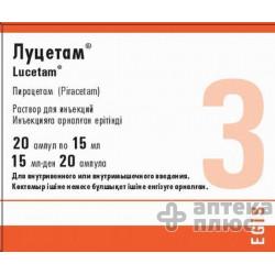 Луцетам раствор для инъекций 3000 мг ампулы 15 мл №20