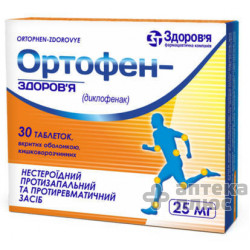 Ортофен таблетки п/о 25 мг №30