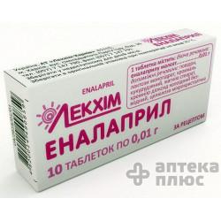 Эналаприл таблетки 10 мг №20