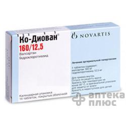 Ко-Диован таблетки п/о 160 мг + 12,5 мг №14