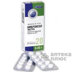 Амброксол таблетки 30 мг №20