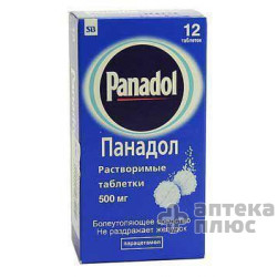 Панадол Солюбл таблетки шип. 500 мг №12