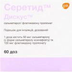 Серетид Дискус порошок для ингаляций 150 мкг/доза 60 доз №1