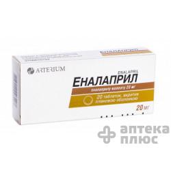 Эналаприл таблетки п/о 20 мг №20