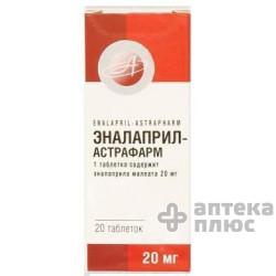 Эналаприл таблетки 20 мг №20