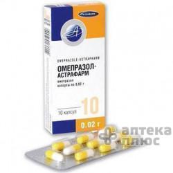 Омепразол капсулы 20 мг №10