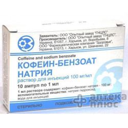 Натрия Кофеин-Бензоат раствор для инъекций 100 мг/мл ампулы 1 мл №10