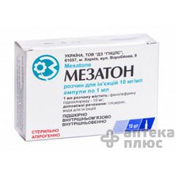 Мезатон раствор для инъекций 10 мг/мл ампулы 1 мл №10