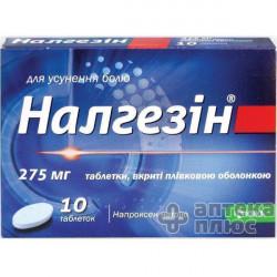 Налгезин таблетки п/о 275 мг №10