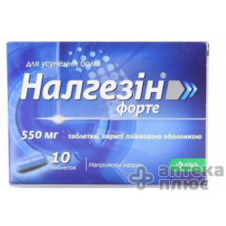 Налгезин Форте таблетки п/о 550 мг №10