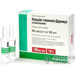 Кальция Глюконат Стабилизированный р-р д/ин. 10% амп. 10 мл №10