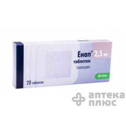 Энап таблетки 2,5 мг №20