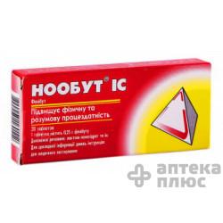Нообут таблетки 250 мг №20
