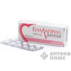 Эналаприл таблетки 10 мг контур. ячейк. №20