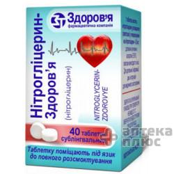 Нитроглицерин таблетки 0,5 мг №40