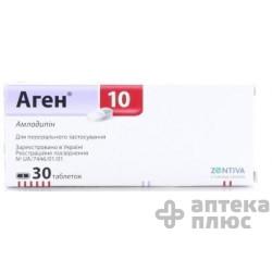 Аген табл. 10 мг №30