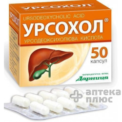 Урсохол капсулы 250 мг №50
