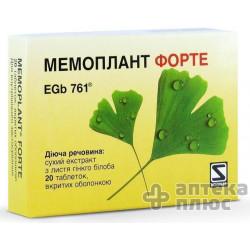 Мемоплант Форте таблетки п/о 80 мг №20