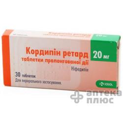 Кордипин Ретард таблетки 20 мг №30
