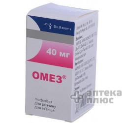 Омез лиофил. пор. д/ин. 40 мг №1