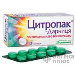 Цитропак таблетки №10