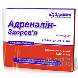 Адреналин раствор для инъекций 0,18% ампулы 1 мл №10