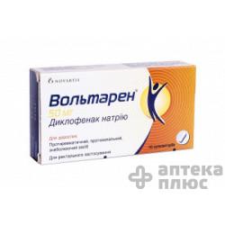 Вольтарен суппозитории 50 мг №10