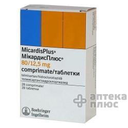 Микардисплюс таблетки 80 мг + 12,5 мг №28