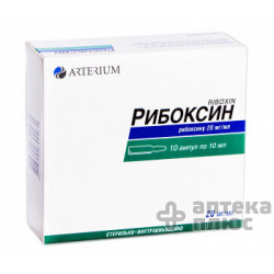 Рибоксин раствор для инъекций 200 мг ампулы 10 мл №10