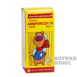 Амброксол сироп 15 мг/5 мл флакон 100 мл