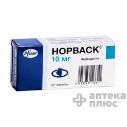 Норваск таблетки 10 мг блистер №30