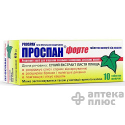 Проспан Форте таблетки раств. 65 мг №10