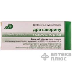 Дротаверин таблетки 40 мг №20