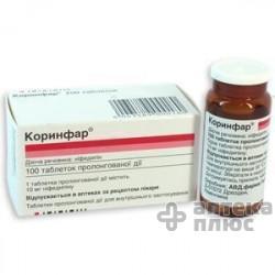 Коринфар таблетки пролонг. 10 мг №100