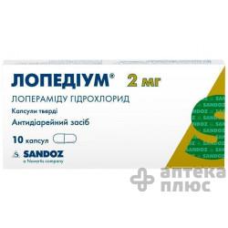 Лопедиум капсулы 2 мг №10