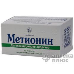 Метионин табл. п/о 250 мг №50