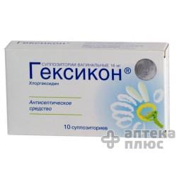 Гексикон суппозитории вагин. 16 мг №10
