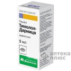 Тимолол кап. глаз. 5 мг/мл фл. 5 мл №1
