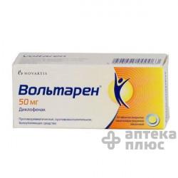 Вольтарен табл. п/о 50 мг №20