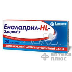 Эналаприл Hl таблетки 10 мг + 12,5 мг №20