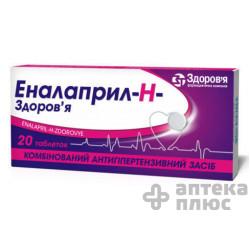 Эналаприл H таблетки 10 мг + 25 мг №20