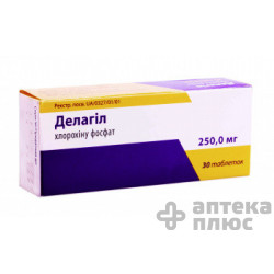 Делагил таблетки 250 мг №30