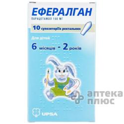 Эффералган суппозитории ректальные  150 мг №10