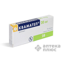 Квамател таблетки п/о 20 мг №28