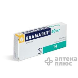 Квамател таблетки п/о 40 мг №14