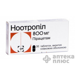 Ноотропил таблетки п/о 800 мг №30